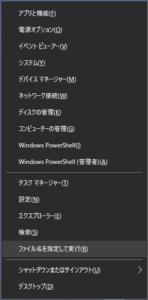 【Windows】+【X】キー