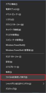 【Windows】+【X】